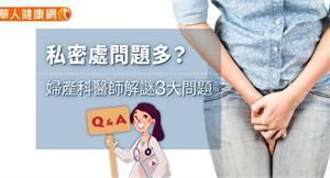 私密處問題多?婦產科醫師解謎3大問題