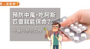預防中風,吃阿斯匹靈就能保命?中醫丹參防血栓
