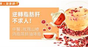 逆轉脂肪肝不求人!中醫:玫瑰山楂消脂茶排油降脂