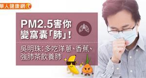 PM2.5害你變窩囊「肺」!吳明珠:多吃洋蔥、香蕉、強肺茶飲養肺