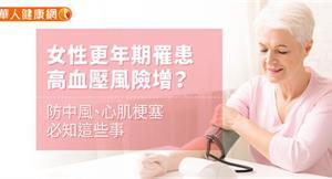 女性更年期罹患高血壓風險增?防中風、心肌梗塞,必知這些事