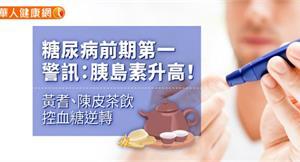 糖尿病前期第一警訊:胰島素升高!黃耆、陳皮茶飲控血糖逆轉