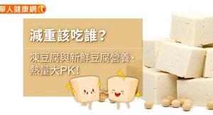 減重該吃誰?凍豆腐與新鮮豆腐營養、熱量大PK!