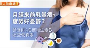 月經來前乳暈癢、疲勞好憂鬱?營養師:必補維生素B這些營養素