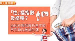 「性」福指數及格嗎?泌尿科醫師解析各年齡男性難以啟齒的痛