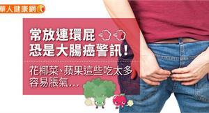 常放連環屁,恐是大腸癌警訊!花椰菜、蘋果這些吃太多容易脹氣…