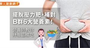 擺脫壓力肥,補對B群6大營養素!營養師教你紓壓這樣吃