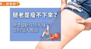 腿老是瘦不下來?學會6動作消水腫,告別惱人象腿