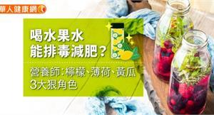 喝水果水能排毒減肥?營養師:檸檬、薄荷、黃瓜3大狠角色