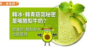 韓冰、韓青窈窕秘密是喝酪梨牛奶?營養師:酪梨籽水也能瘦身