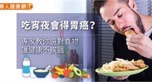 吃宵夜會得胃癌?專家教你選對食物,護健康不挨餓