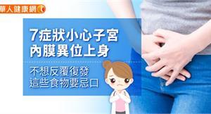 7症狀小心子宮內膜異位上身 不想反覆復發,這些食物要忌口