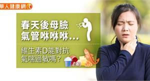 春天後母臉,氣管咻咻咻…維生素D能對抗氣喘過敏嗎?
