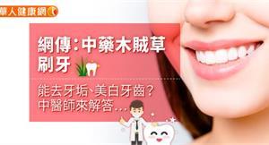 網傳:中藥木賊草刷牙,能去牙垢、美白牙齒?中醫師來解答…