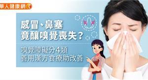 感冒、鼻塞竟釀嗅覺喪失?嗅覺障礙分4類,善用漢方食療助改善
