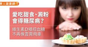 愛吃甜食、澱粉會得糖尿病?維生素D穩控血糖,不再像雲霄飛車