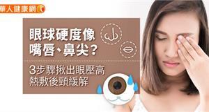 眼球硬度像嘴唇、鼻尖?3步驟揪出眼壓高,熱敷後頸緩解