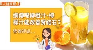 網傳喝柳橙汁、檸檬汁能改善腎結石?營養師說…