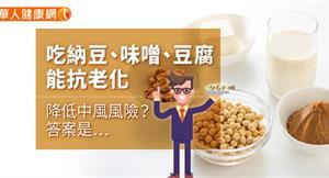 吃納豆、味噌、豆腐能抗老化、降低中風風險?答案是…
