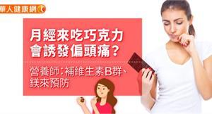 網傳:月經來吃巧克力,會誘發偏頭痛?營養師:補維生素B群、鎂來預防