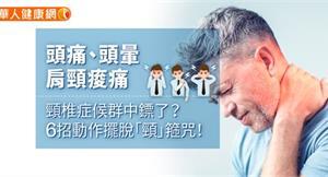 頭痛、頭暈、肩頸痠痛,頸椎症候群中鏢了?6招動作擺脫「頸」箍咒!