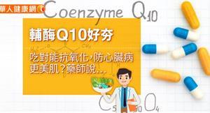 輔酶Q10好夯 吃對能抗氧化,防心臟病更美肌?藥師說…