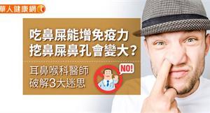 吃鼻屎能增免疫力、挖鼻屎鼻孔會變大?耳鼻喉科醫師破解3大迷思