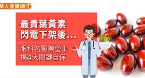 最貴葉黃素閃電下架後…眼科名醫陳瑩山揭4大關鍵自保