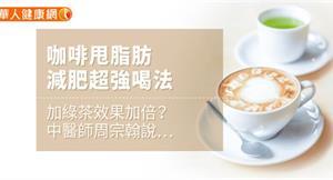 咖啡甩脂肪、減肥超強喝法:加綠茶效果加倍?中醫師周宗翰說…