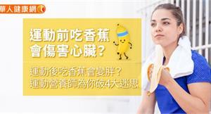 運動前吃香蕉會傷害心臟?運動後吃香蕉會變胖?運動營養師為你破4大迷思