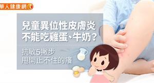 兒童異位性皮膚炎不能吃雞蛋、牛奶?抗敏5撇步甩開止不住的癢