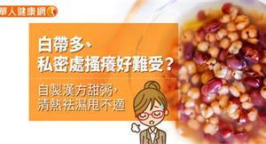 白帶多、私密處搔癢好難受?自製漢方甜粥,清熱祛濕甩不適