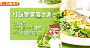 打破葉黃素之亂!營養師:一天吃一碟菠菜、一顆蛋黃就夠了