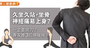 久坐久站,坐骨神經痛易上身?一定要開刀?專家推3招伸展操