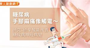糖尿病手腳麻痛像觸電〜研究:硫辛酸能改善糖尿病神經病變