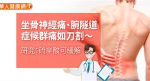 坐骨神經痛、腕隧道症候群痛如刀割〜研究:硫辛酸可緩解