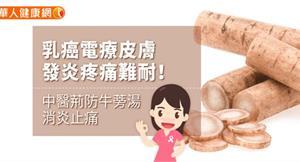 乳癌電療皮膚發炎疼痛難耐!中醫荊防牛蒡湯消炎止痛