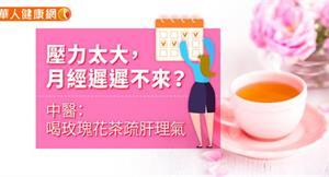 壓力太大,月經遲遲不來?中醫:喝玫瑰花茶疏肝理氣