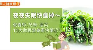 夜夜失眠快瘋掉〜營養師:芝麻、菠菜10大助眠營養素快筆記!
