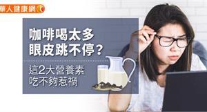 咖啡喝太多眼皮跳不停?這2大營養素吃不夠惹禍