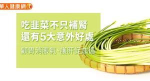 吃韭菜不只補腎,還有5大意外好處 顧胃消脹氣、護肝促血循