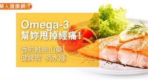 Omega-3幫妳甩掉經痛!香煎鮭魚山藥健脾胃、消水腫