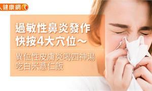過敏性鼻炎發作,快按4大穴位〜異位性皮膚炎喝四神湯、吃白米薏仁飯