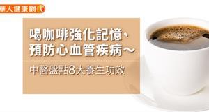 喝咖啡強化記憶、預防心血管疾病〜中醫盤點8大養生功效