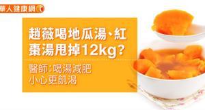趙薇喝地瓜湯、紅棗湯甩掉12kg?醫師:喝湯減肥小心更飢渴