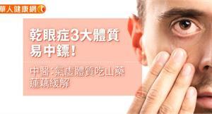 乾眼症3大體質易中鏢!中醫:氣虛體質吃山藥、蓮藕緩解