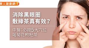 消除黑眼圈敷綠茶真有效?中醫:必按5大穴位、喝菊花枸杞茶