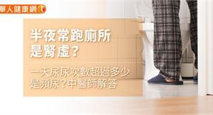 半夜常跑廁所是腎虛?一天尿尿次數超過多少是頻尿?中醫師解答