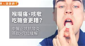 喉嚨痛、咳嗽吃糖會更糟?中醫止咳抗發炎茶飲、穴位緩解