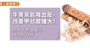 牛蒡茶能降血壓、改善甲狀腺腫大!涼拌牛蒡蓮藕絲降血脂好棒